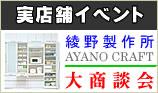 綾野製作所