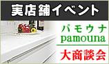 パモウナ セール